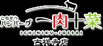 一肉十菜ロゴ
